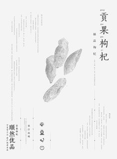 Graphic Design Layouts, Graphic Design Posters, Graphic Design Typography, Graphic Design Inspiration, Layout Design, Asian Design, Chinese Design, Chinese Style, Chinese Posters