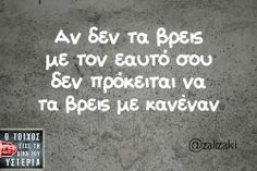 greek quotes //