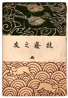 Gigei no Tomo [ 技藝乃友] Japanese culture are always inspired by nature. Living in wooden paper house in the nature is the style of life. Old Japanese design books mid century , Meiji period , lithograph prints. Japanese Textiles, Japanese Patterns, Japanese Prints, Japanese Design, Design Japonais, Art Japonais, Japanese Illustration, Illustration Art, Book Cover Design