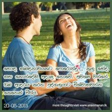Page 15 ~ Thought For The Day ~ Daily Thoughts ~ Thoughts of the Day ~ Sinhala Thoughts | Ananmanan.lk