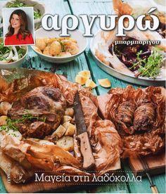 Greek Recipes, Pot Roast, Food And Drink, Beef, Ethnic Recipes, Books, Meat, Livros, Carne Asada