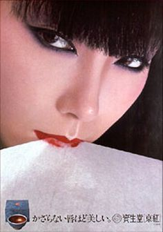 Japanese supermodel Sayoko Yamaguchi died from acute pneumonia on August 14 it was reported today. Yamaguchi, Vintage Japanese, Japanese Girl, Mascara, Work In New York, Ad Art, Photography Lessons, Japanese Models, Japan Fashion