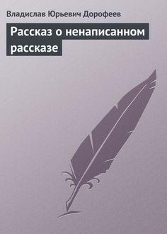 Владислав Дорофеев Pассказ о ненаписанном pассказе
