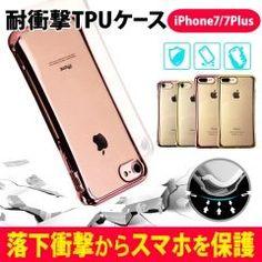 耐衝撃 iPhone7 iPhone7 plus TPUケースを紹介します 商品コードjm-ip  耐衝撃 iPhone7 iPhone7 plus TPUケース http://ift.tt/2j9LuZ8   フチは衝撃に強いポリカーボネイト素材を使用しています  落下などの衝撃からスマホを保護します  フォルムを崩さないストラップホール装備してます  ケースをつけたまま充電が可能です   カラー ゴールド ローズピンク  対応機種 iPhone7 iPhone7 Plus     #スマートフォンケース #スマホケース #TPUケース #iPhone7 #iPhone7 plus #耐衝撃
