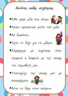 Κανόνες συμπεριφοράς Preschool Education, Preschool Worksheets, Music Education, Childhood Education, Special Education, Social Skills Activities, Therapy Activities, Classroom Organization, Classroom Management