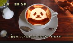 Shirokuma Cafe - Coffe art
