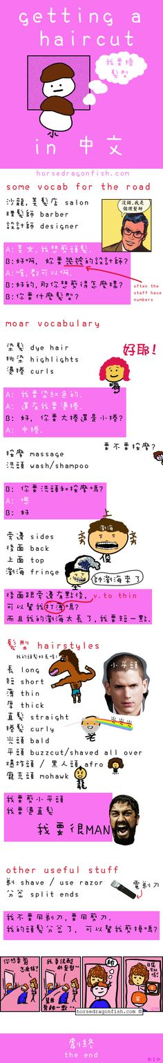 48 Super Ideas for hairstyles for school picture day signs How To Speak Chinese, Chinese Words, Learn Chinese, Learn Cantonese, China Facts, Mandarin Language, Learn Mandarin, Chinese Language, Picture Day