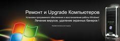 Лечение вирусов — Выездной компьютерный мастер в Москве