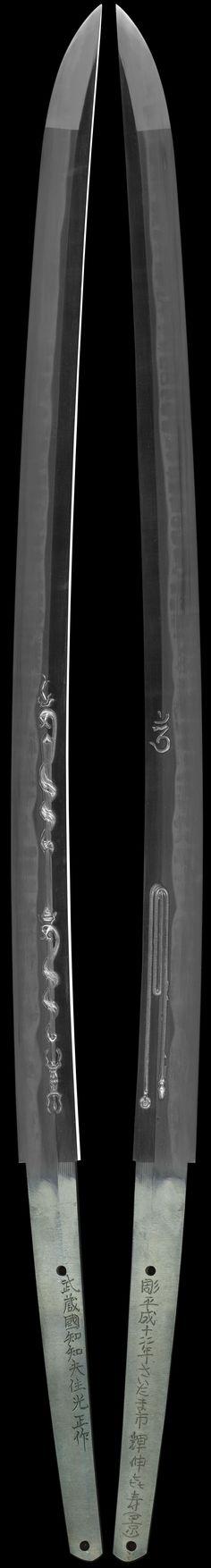 Katana Chichibu Ji Mitsumasa Japanese Blades, Japanese Sword, Swords And Daggers, Knives And Swords, The Razors Edge, Samurai Swords Katana, Martial Arts Weapons, Art Of Fighting, Japanese Warrior