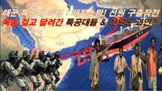 소말리아 해적에게 선원을 구출하라 해군 특수부대 특명 Korea Special Forces, Rescuing sailors to ...