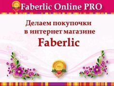 Делаем покупочки в интернет магазине Фаберлик  Ссылка для заказа покупателя http://705197589.shop.faberlic.com