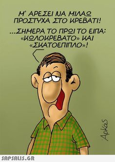 Funny Greek Quotes, Funny Quotes, Funny Memes, Hilarious, Jokes, Ancient Memes, Sarcasm, Wise Words, Humor