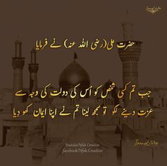 Ali Quotes, Urdu Quotes, Islamic Messages, Islamic Quotes, Muslim Love Quotes, True Feelings Quotes, Hazrat Ali, Architecture, Collection