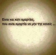.. True Quotes, Best Quotes, Quotes Quotes, Greece Quotes, English Quotes, True Words, Just For Laughs, Poetry Quotes, Relationship Quotes