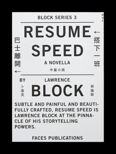 Lawrence Block, Resume Speed. Cover design: Wang Zhi-Hong. (Faces Publications, October 2016.)