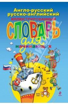 Англо-русский русско-английский иллюстрированный словарь для начинающих ...
