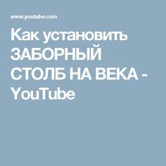 Как установить ЗАБОРНЫЙ СТОЛБ НА ВЕКА - YouTube