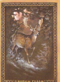 "A.Isakov, ""Happy New Year!"" postcard 10 x 15, USSR 1979"