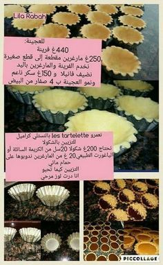 Arabic Sweets, Arabic Food, Sweets Recipes, Cooking Recipes, Moroccan Desserts, Algerian Recipes, Algerian Food, Cooking Cream, Biscotti Cookies