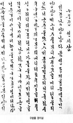 t116A r1 라혜솔 03/조선왕조실록으로 보는 한글궁체사/한국한글서예연구회 지음/도서출판 다운샘/235p Typography, Calligraphy, Math, Words, Korean, Letterpress, Lettering, Letterpress Printing, Korean Language