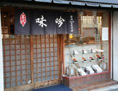 いなり寿司 味吟:おしなり商店街振興組合 oshinari.jp