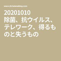 20201010 除菌、抗ウイルス、テレワーク、得るものと失うもの