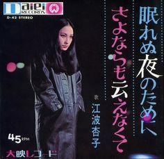 Enami Kyoko - Nemurenu Yoru no Tame ni / Sayonara mo Ienakute (1968)