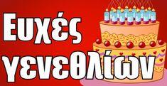 ευχες γενεθλιων Free To Use Images, Kids And Parenting, Holiday Parties, Party, Food, Essen, Parties, Meals, Yemek