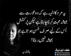 Na Urdu Quotes, Poetry Quotes, Wisdom Quotes, Quotations, Love Poetry Urdu, My Poetry, Sufi Poetry, Bano Qudsia Quotes, Great Quotes