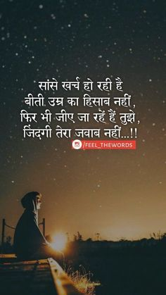 Discover recipes, home ideas, style inspiration and other ideas to try. Funny Quotes In Hindi, Shyari Quotes, Motivational Picture Quotes, Life Quotes Pictures, Inspirational Quotes Pictures, Quotes Adda, Swag Quotes, Diary Quotes, Lesson Quotes
