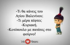 We Love Minions, Funny Statuses, Funny Quotes, Greek, Lol, Movie Posters, Motorbikes, Funny Phrases, Funny Qoutes