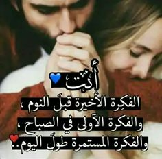 Unique Love Quotes, Love Quotes Photos, Sweet Love Quotes, True Love Quotes, Sweet Words, Love Quotes For Him, Romantic Quotes, Love Words, Islamic Love Quotes