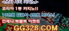 라이브카지노 ☆ GG328.COM ☆ 온라인카지노: 온라인슬롯머신 ☆ GG328.COM ☆ 온라인슬롯머신
