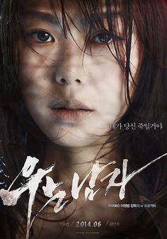 김민희,우는남자 #korea #movie