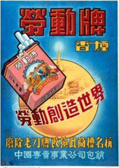 解放後(1949)「老刀牌」更名「勞動牌」表現新時代價值