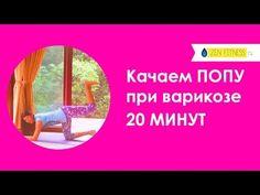 ВАРИКОЗ - тренировка на НОГИ и ПОПУ! - ДЗЕН ФИТНЕС - YouTube
