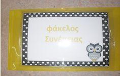 ροζ School, Frame, Blog, Decor, Picture Frame, Decoration, Blogging, Decorating, Frames