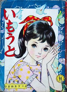 fehyesvintagemanga: Cover of Seijou Rouni's 1961 manga Imouto, a Himawari Book (the cover artist is probably not Seijou Rouni, by the way.)...
