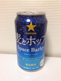 Sapporo Mugi to Hop Space Barley not for sale Japanese Beer can empty 350ml