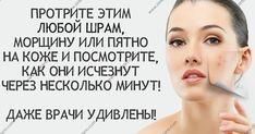 Чистая кожа — это то, чего все хотят достичь, и поэтому люди тратят много денег на дорогостоящие процедуры и продукты, которые обычн...