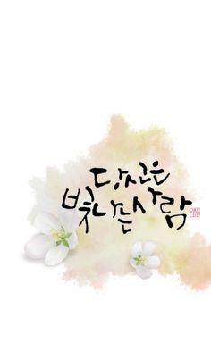 [손글씨/캘리그라피] 핸드폰 배경화면 - with봄꽃 (480x800) : 네이버 블로그 Korean Handwriting, Hand Painted, Lettering, Calligraphy, Wallpaper, Blog, Handmade, Painting, Typo