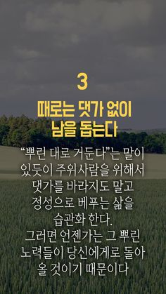 인맥쌓기 비밀 10가지 Wise Quotes, Famous Quotes, Life Words, Korean Language, Interesting Quotes, Idioms, Powerful Words, Proverbs, Life Lessons