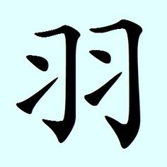 """Chinese character for """"feather"""""""