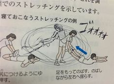 Kotaku has gathered a fresh list of augmented images found in Japanese textbooks… Previously: Funny Defaced Asian Textbooks Pics) Funny School Memes, Crazy Funny Memes, School Humor, Wtf Funny, Funny Fails, Funny Texts, Funny Jokes, Epic Texts, School Quotes