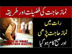 Salatul Hajat Namaz ka Tarika Or Heran Angez Faide - Ubqari Mag - YouTube