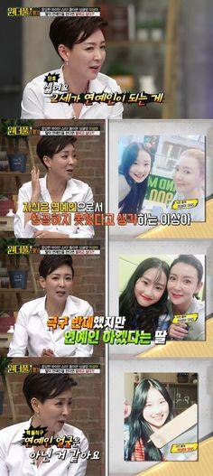 이상아 딸 공개 '꽃미모 눈길'