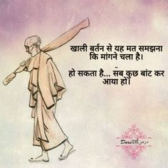 zindagi quotes so true / zindagi quotes . zindagi quotes so true . zindagi quotes love you Bad Words Quotes, Motivational Picture Quotes, Motivational Quotes Wallpaper, Inspirational Quotes Pictures, Kabir Quotes, Sufi Quotes, Hindi Quotes Images, Hindi Quotes On Life, True Feelings Quotes