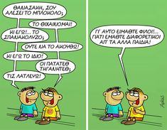 Funny Greek Quotes, Funny Cartoons, Minions, Lol, Humor, Comics, Funny Stuff, Funny Things, The Minions