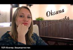 ТОП блогер Оксана Мамонтова Интервью. Часть 2