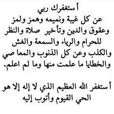 Duaa Islam, Islam Quran, Arabic Words, Arabic Quotes, Love Me Quotes, Life Quotes, Allah, Coran Islam, Islamic Information